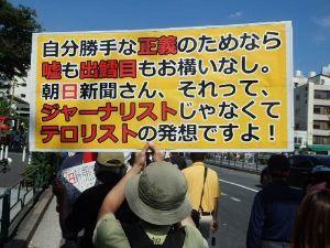 放送倫理 朝日新聞は、何もかも『嘘、捏造』づくし。