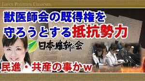 放送倫理 既得権益を守りたい極左偏向捏造偽造マスゴミと日本獣医師会が手を組んだ結果が 加計学園騒動。