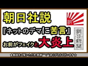 放送倫理 朝日新聞は底抜けだな