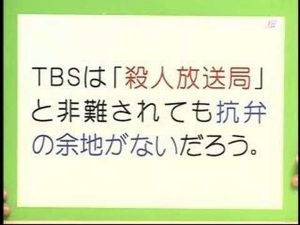 放送倫理 もはや、TBSは    ☟