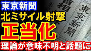 放送倫理 東京新聞は
