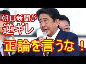 """放送倫理 朝日(在日)新聞の""""言い分""""は   ☟"""