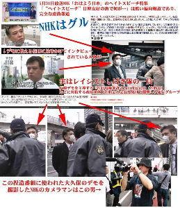 放送倫理 NHKの偏向報道実例