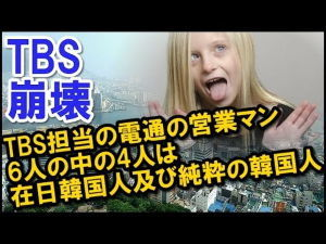 放送倫理 TBSの電通担当者は    ↓ だから、追及しない。
