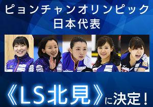 想いを込めて 17文字 【 カーリング 日本代表 頑張って! 】  平昌オリンピックは2月9日でしたね。 楽しみです。おやす
