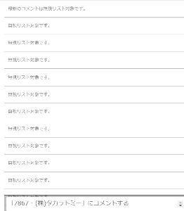 7867 - (株)タカラトミー 相変わらずひでぇな