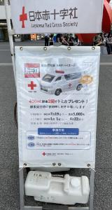 7867 - (株)タカラトミー 非売品!