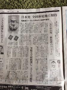 6624 - 田淵電機(株) 本日朝日朝刊に全固体電池の記事が大々的に出ており、TDKについての言及がなされています。