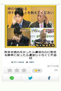 韓国擁護の都知事候補の舛添要一はやっぱり在日3世 舛添要一容疑者