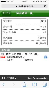 2016年12月18日(日)第68回朝日杯フューチュリティステークス (GI) 10-15から流そうと思ったら 15の馬体重増が気になり 10-17からの3連単マルチに変更してラッ