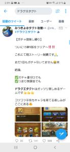 3911 - (株)Aiming 公式Twitterのツイートのリプ欄見てみ どれだけ、ユーザーが付いてきてるか セルランばっか見んで