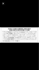 6628 - オンキヨー(株) 不名誉な17社の内の1社。日本海洋掘削がお亡くなりになりました。  オンキヨーの努力も認めつつ厳しく