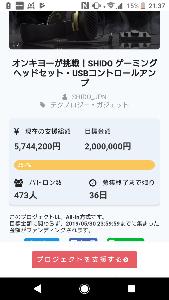 6628 - オンキヨー(株) > SHIDOのクラウドファンディングが開始5分で目標額に到達。 > この路線での需要は