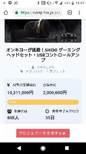 6628 - オンキヨー(株) > SHIDOのクラウドファンディングもう1000万円越えてるw(-_-;)オモッタヨリイケテ