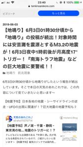 6628 - オンキヨー(株) 6月地震やばい