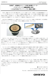 6628 - オンキヨー(株) 本日より開催中の大阪サミット  環境問題、プラッスチックごみについて議論されてる。 オンキヨーの世界