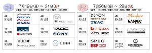 6628 - オンキヨー(株) ノムラ無線「第24回 夏のオーディオ新製品大商談会」が2週にわたり開催。前半は本日7/19から 名古