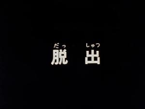 6628 - オンキヨー(株) 最終回 脱出