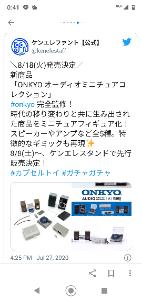 6628 - オンキヨーホームエンターテイメント(株) オオツキくん  こんなの売らんで 本物売りたまえ!