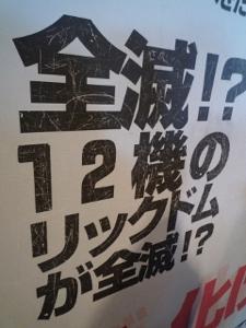 6628 - オンキヨー(株) 全滅⁉︎12機のリックドムがか!