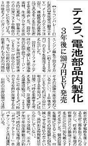 6594 - 日本電産(株) テスラ、電池部品内製化  3年後に260万円EV発売  2020年9月23日 15:30     【