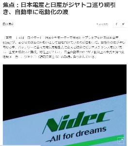 6594 - 日本電産(株) ロイター記事  👇