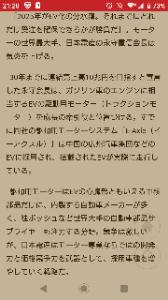 6594 - 日本電産(株) 10/10 東洋経済  古いけど一応貼っとくよ
