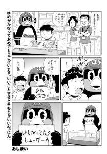 6731 - (株)ピクセラ ええい🐵💕 よくわからぬわ🙈   でもちょっとすき💕