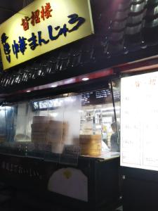 6731 - (株)ピクセラ この店の肉まんはマジ美味い!お勧め!
