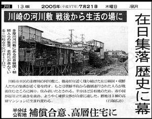 後期高齢者医療制度改め長寿医療制度を  現実問題として、こういう在日韓国朝鮮人による「不法占拠地帯」 は京都だけの問題ではありません。大阪