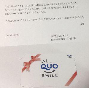 6639 - (株)コンテック 今 届いたよ〜〜〜〜〜〜🎵   ありがとう。  実力あるけど こんなところ沢山あるよね!   引き続
