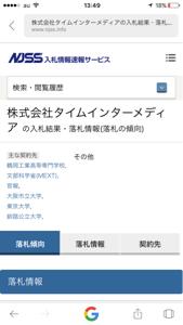 6193 - バーチャレクス・ホールディングス(株) TIM結構入札取ってますね〜