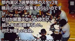 日本を取り戻すのは次世代の党 日本乗っ取りは犯罪。 民主公明は北朝鮮の工作組織、通名、帰化を奪って ぺちゃんこに叩きつぶさねば。