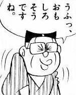 2703 - 日本ライトン(株) きますか?