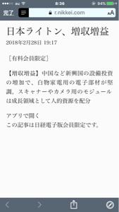 2703 - 日本ライトン(株) ここは毎回増益だから買っておいても良さそうだ。