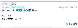 6752 - パナソニック(株) 2016/06/16 16:12のkin_taro (キム太郎)←お前は キ チ ガ イ