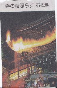 この指と~まれ♪ みなさん こんばんわ~~~^^  関西に春がきたぁ~~^^  お水取り(若狭の国から奈良の東大寺二月