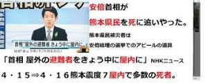 第3次安倍殺人内閣。熊本県民を殺害する内閣 安倍総理が熊本県民を殺した。   安倍総理が「今日(4.15)中に全員屋内へ」と指示。→震