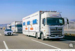 7205 - 日野自動車(株) トラックの隊列走行運転に成功  運転者不足解決に期待  日野やりましたね😊🍮