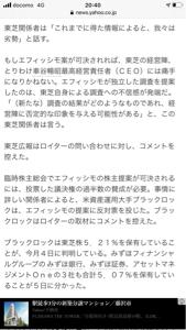 6502 - (株)東芝 東芝関係者が我々は劣勢だと発言した。 ロイター記事  これやばくないか?