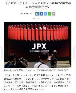 6502 - (株)東芝 遂に「JPX」が東芝に対して 株主総会での調査を適切な開示要求が発令された。  東芝さんは真摯に対応