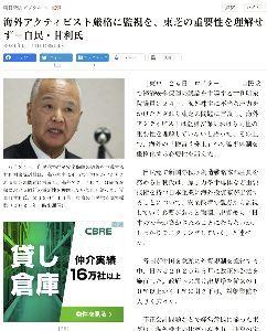 6502 - (株)東芝 これは明日の「東芝 株主総会」が面白く🤣なって来たぜ。  自民党、 甘利 氏は海外のアクティビストで