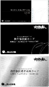 2404 - (株)鉄人化計画 【 株主優待到着 】 100株 飲食優待券500円券×5枚、会員カード -。