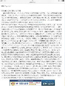 2404 - (株)鉄人化計画 下方修正に対する会社からの説明です。 (株探ニュースより)