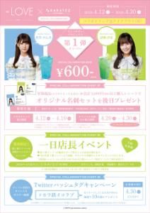 2404 - (株)鉄人化計画 4月24日(水)5thシングル 「探せ ダイヤモンドリリー」 発売まであと8日!  シングルアピール
