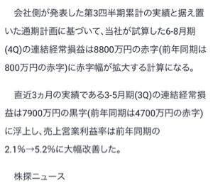 2404 - (株)鉄人化計画 かぶたんのせいだなこれ  なんで3Qで進捗150%達成してんのに4Qで赤字幅が10倍に増えんだよ ど
