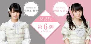 2404 - (株)鉄人化計画 【=LOVE(イコールラブ)×カラ鉄】アンバサダープロジェクト第6弾 1日店長イベントの