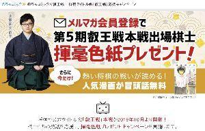 4348 - インフォコム(株) めちゃコミックで将棋の棋士の色紙プレゼントなんてやってるから 何でかなと思ったら将棋の叡王戦の協賛企