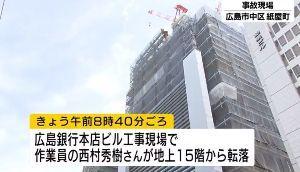 8379 - (株)広島銀行 どうするんだ? ちゃんとビルの中にお墓立てて 神棚もつくって供養してあげろよ かわいそうに 銀行はノ