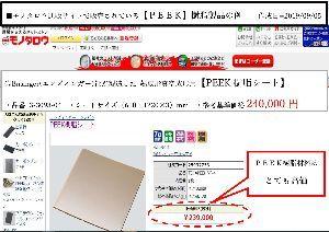 """4240 - クラスターテクノロジー(株) 【""""PEEK""""材料「CPEK2515」、ドル箱商品に育つ予感】(その2)  ■《"""